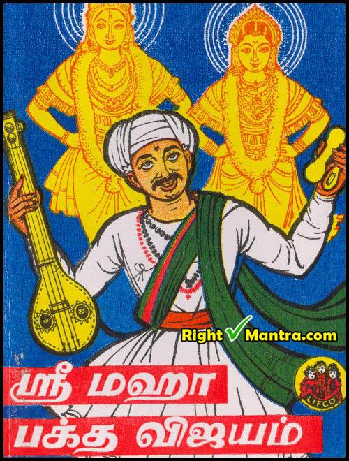 http://rightmantra.com/wp-content/uploads/2012/11/Bhakta-Vijayam.jpg