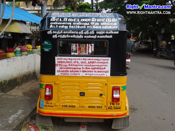 Auto Sribalaji 5