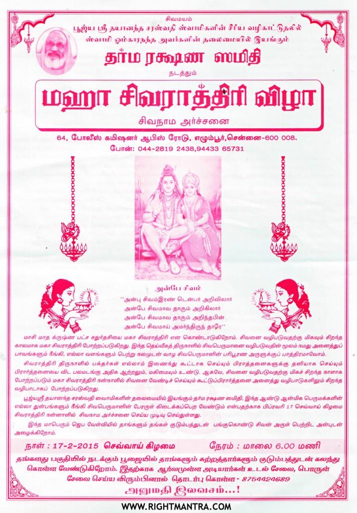 Dharma Rakshana Samiti Sivarathiri 2