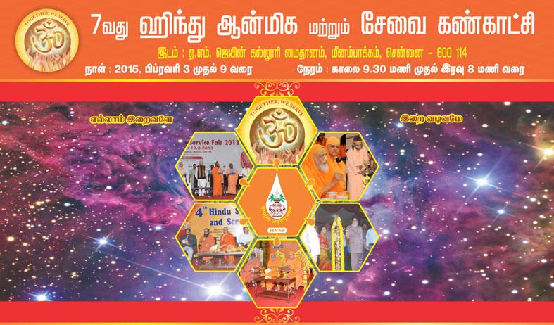 Hindu spiritual fair