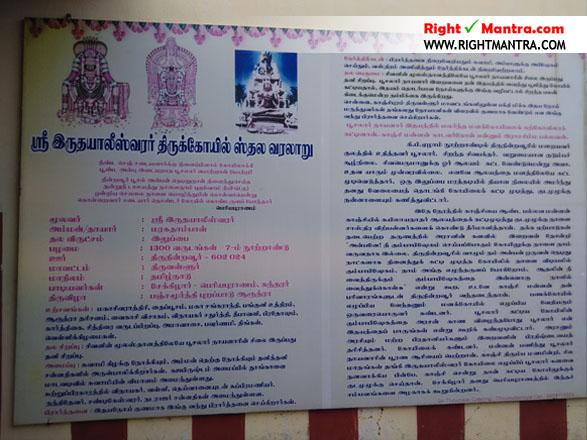 Irudhayaleeswarar 6