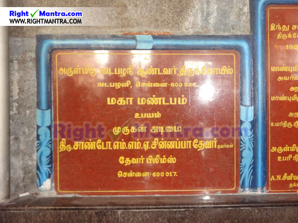 Devar Vadapalani Temple 1
