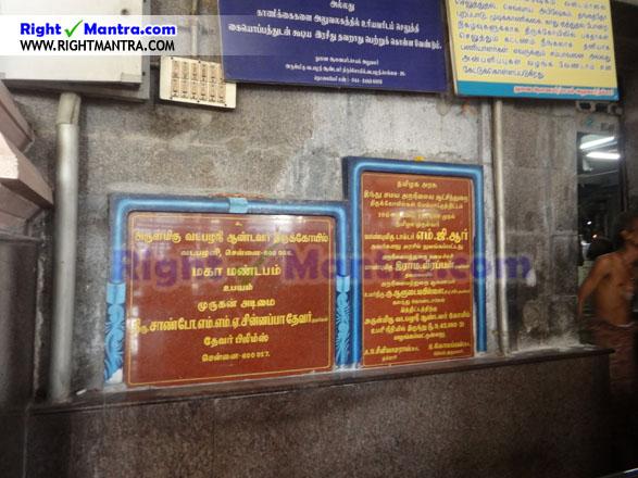 Devar Vadapalani Temple 2
