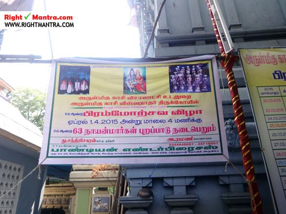 Kasi Viswanadhar temple
