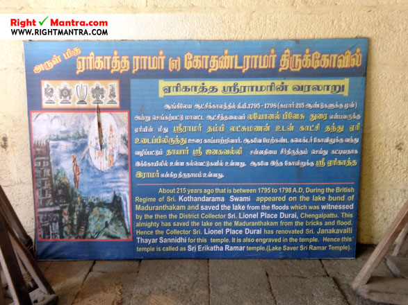 Madurantakam Eri Katha Ramar Temple 11