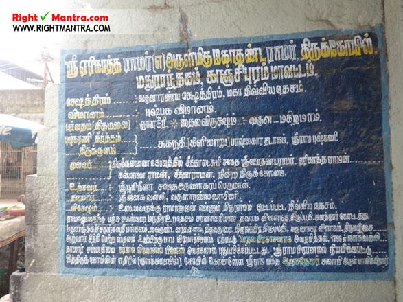 Madurantakam Eri Katha Ramar Temple 3