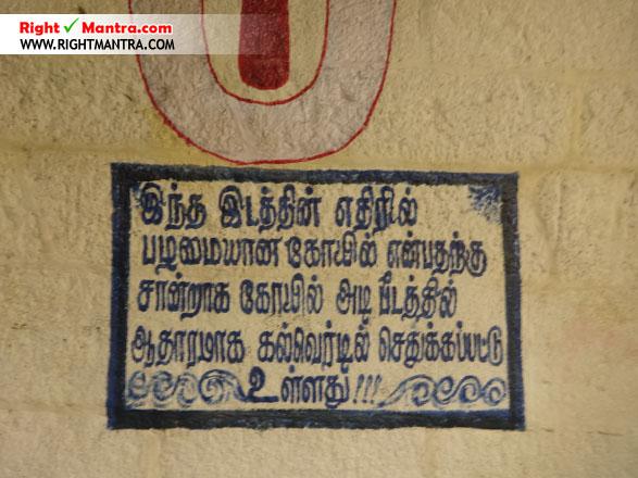 Madurantakam Eri Katha Ramar Temple 5