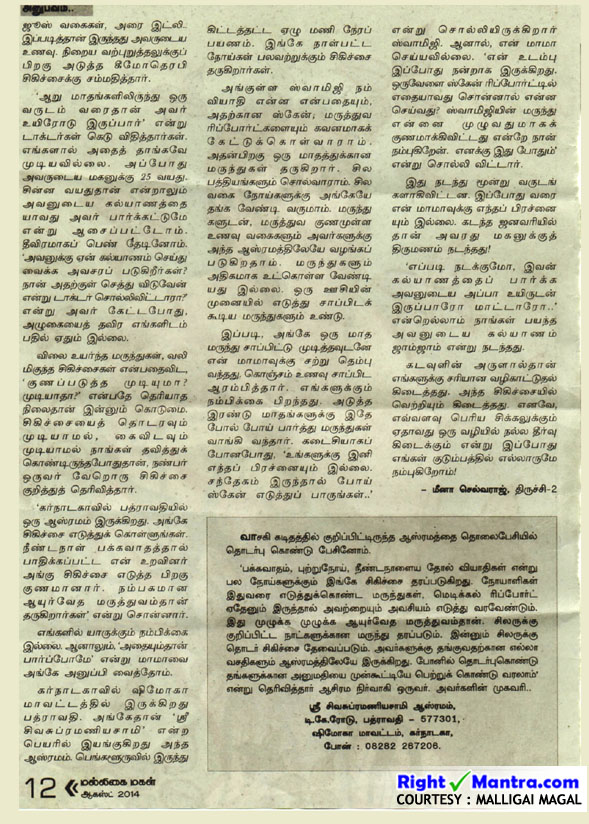 Malligai Magal August 2014 - Cancer Remedy 2