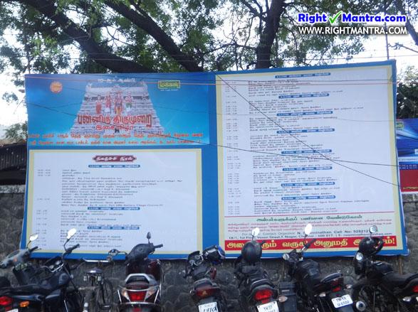 Panniru Thirumurai 8