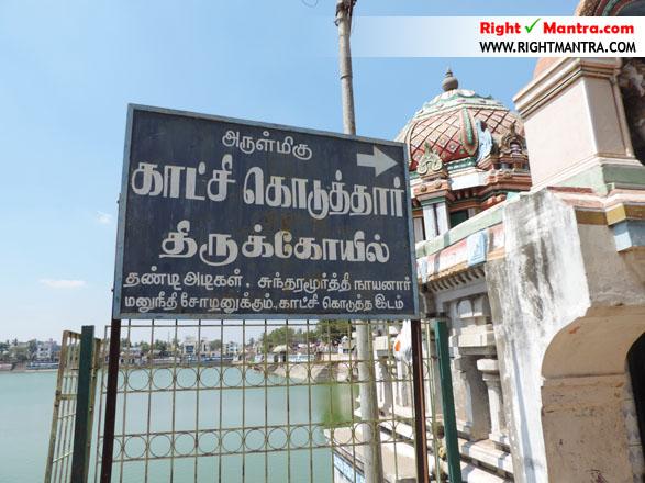 Thiruvarur Kamalalayam 7