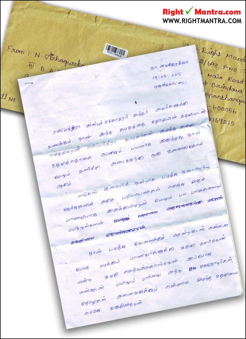 Rekha Letter C