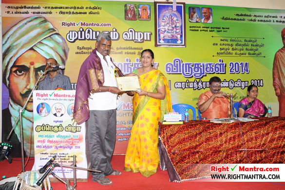 Rightmantra-Kamarajar-Award-2
