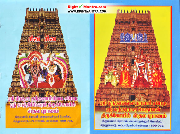 Thaththireeswarar Temple history
