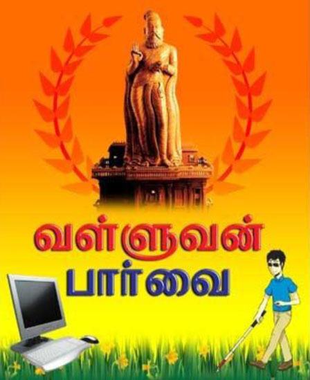Valluvan Parvai