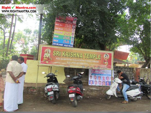 Kalady Krishnan Koil 1