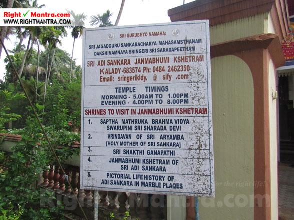 Kalady Krishnan Koil 19