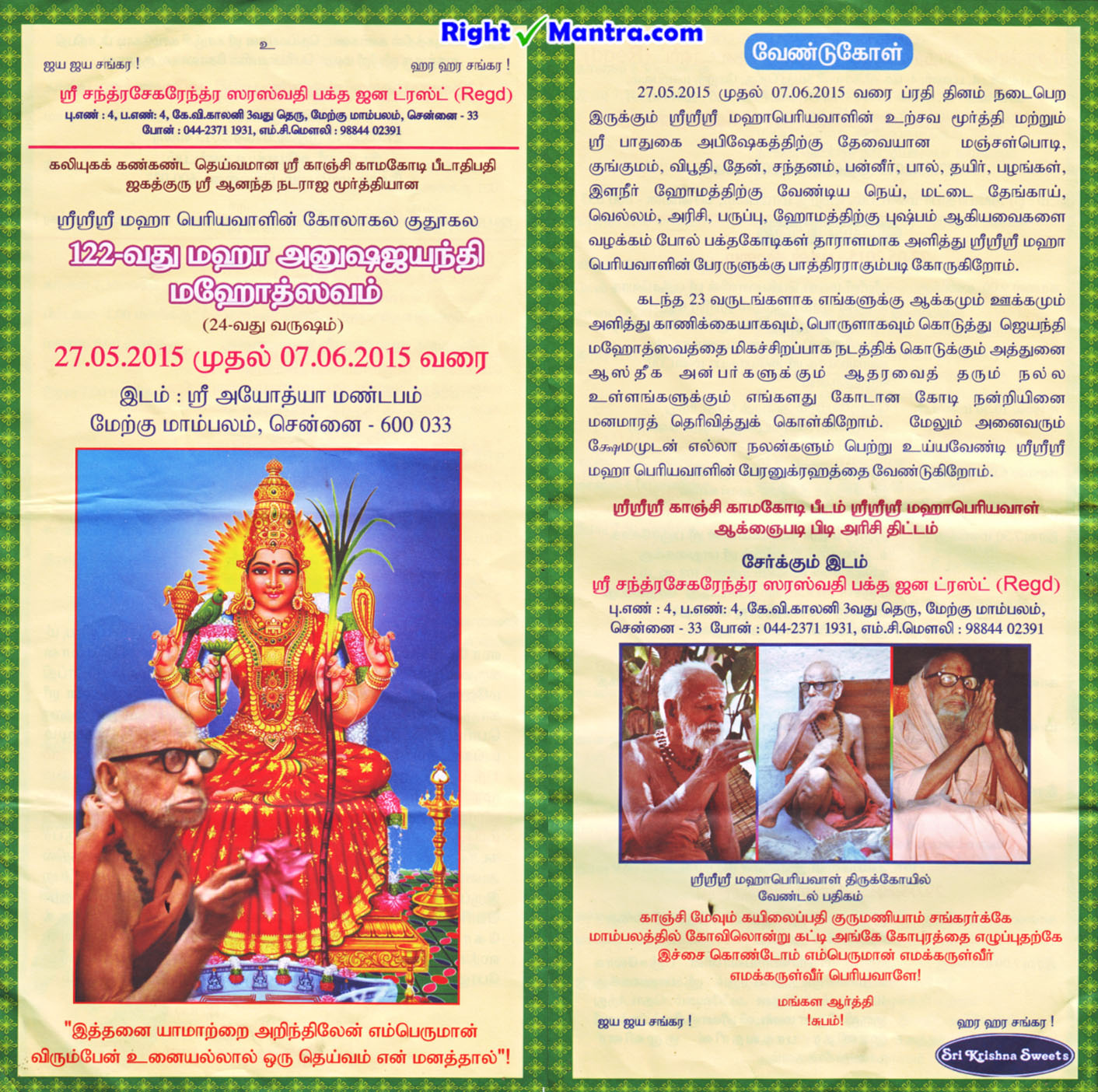 Maha Anusham 1