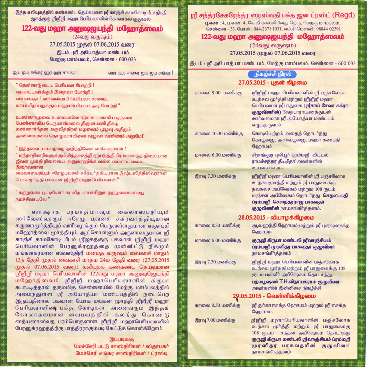 Maha Anusham 2