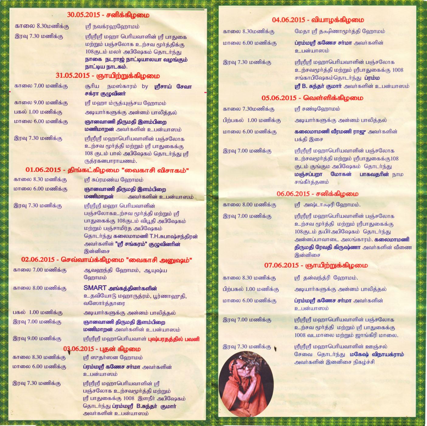 Maha Anusham 3