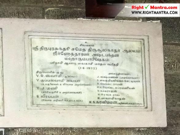Thirisoolam Kailasanadhar temple 35