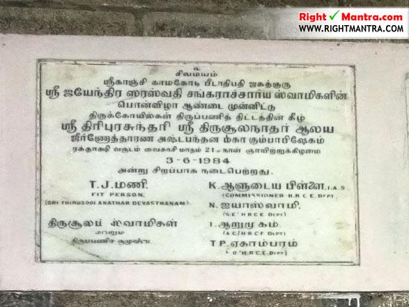 Thirisoolam Kailasanadhar temple 36