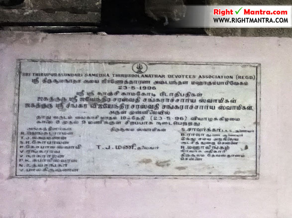 Thirisoolam Kailasanadhar temple 37