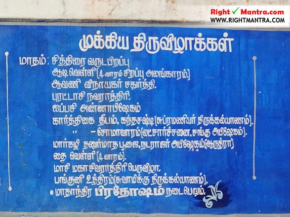 Thirisoolam Kailasanadhar temple 9