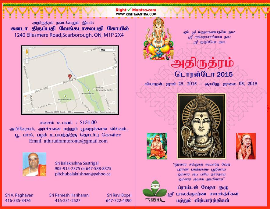 Athi Rudram_Tamil_V3-1 copy