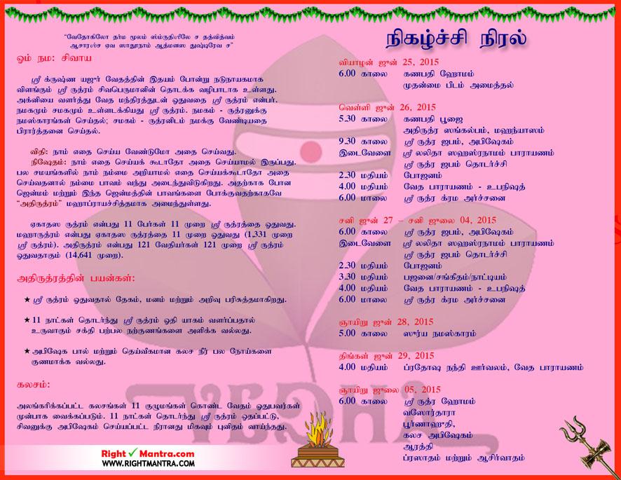 Athi Rudram_Tamil_V3-2 copy