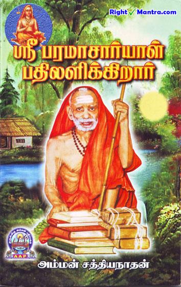 Paramachariyal Padhilalikkiraar