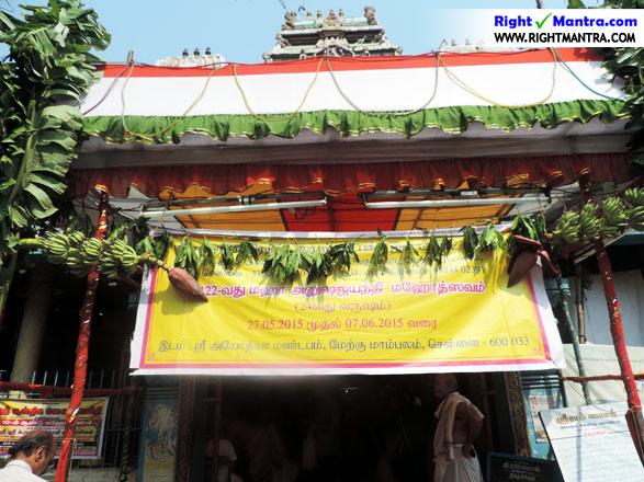 Periyava Jayanthi 10