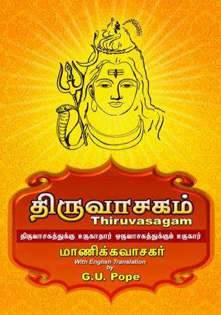 Thiruvasagam GU Pope