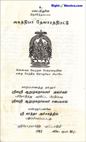 Agasthiyar Thevara Thirattu 1