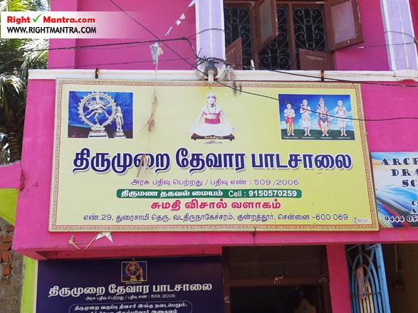 Kundrathur_Thevara Pada Salai
