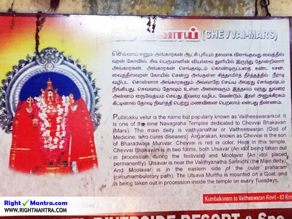 Vaitheeswaran Koil 6
