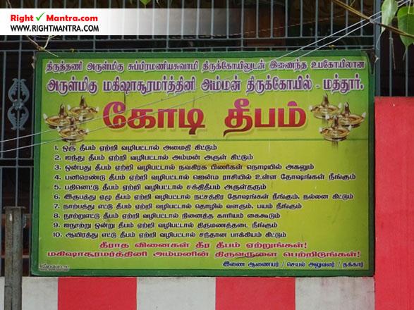 Maddur Mahisashura Marthini Temple 30