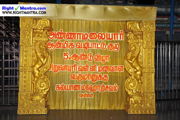 Siruvapuri Murugan Thirukkalyanam 35