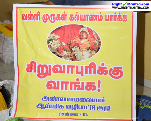 Siruvapuri Murugan Thirukkalyanam3