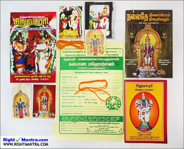 Siruvapuri Prasadham