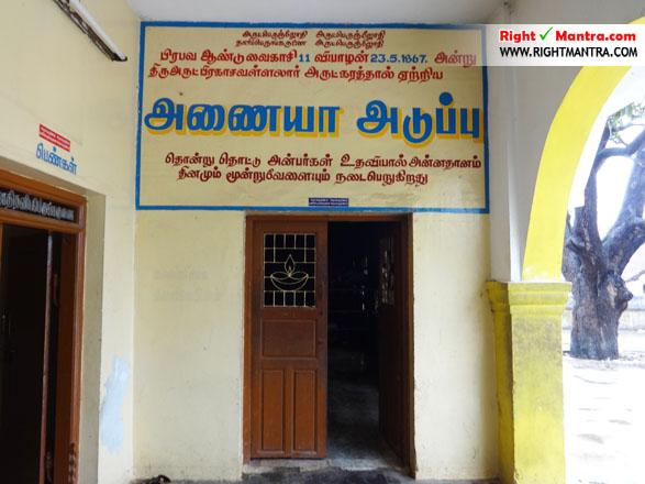 Vadalur Sathiya Dharumach Salai