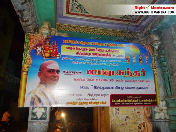 Gudiyatham Kasi Viswanadhar Temple 10
