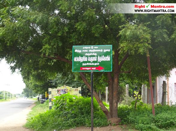 Narasingapuram Narasimmar 2