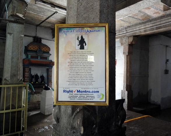 Poondi Oondreeswarar