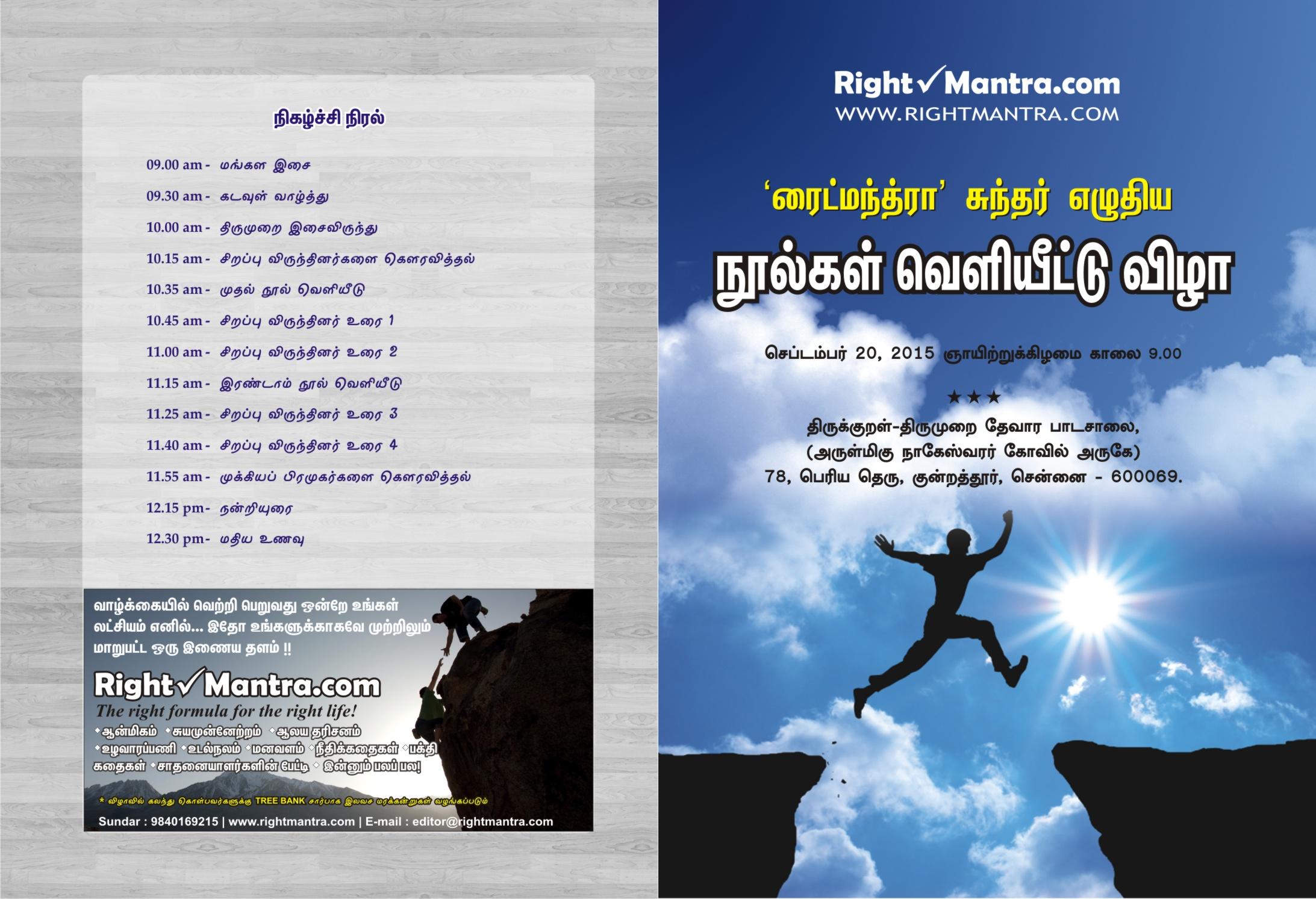 Rightmantra Invite 1