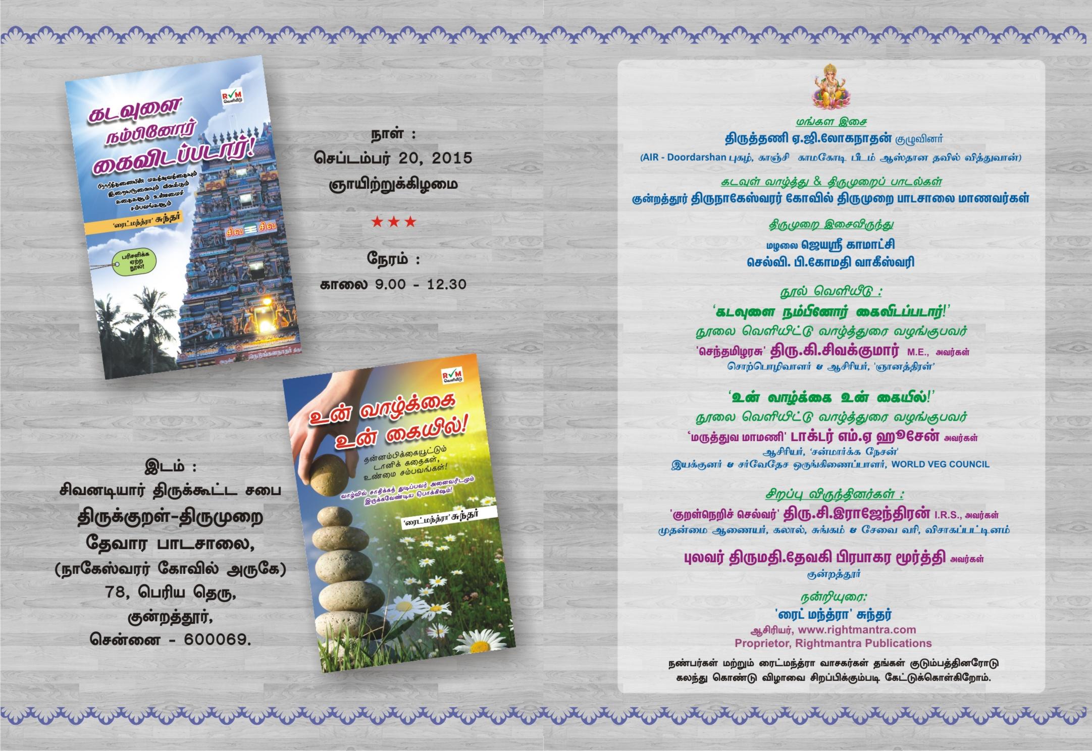 Rightmantra Invite 2