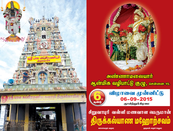 Siruvapuri Thirukkalyaana Urchavam