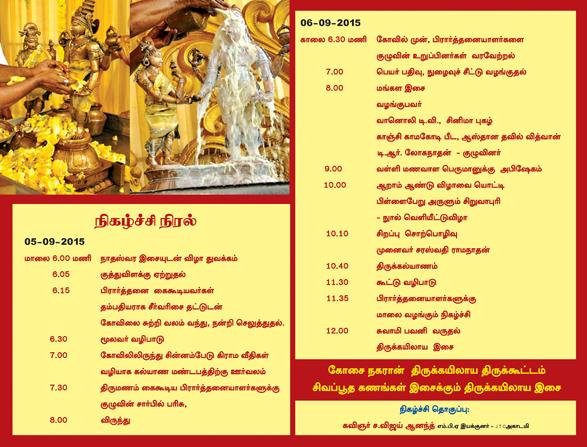 Siruvapuri Thirukkalyaana Urchavam 2