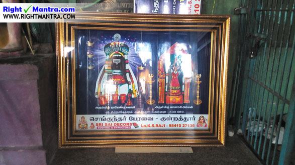 nageswarar children devaram 2