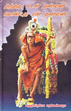 Thandhadhu Un thannai