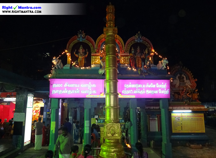 Malleeswarar 2